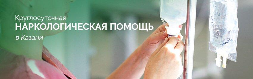 Круглосуточная наркологическая помощь в Казани