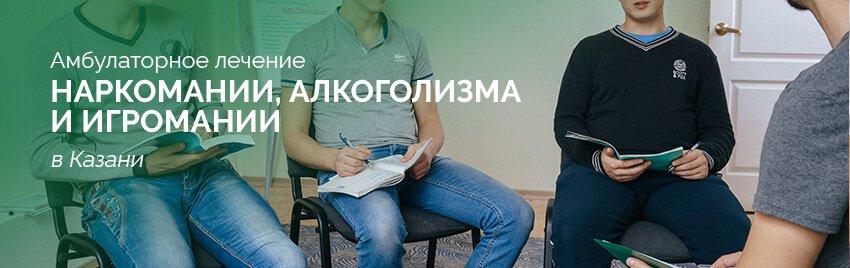 Амбулаторное лечение наркомании, алкоголизма и игромании в Казани