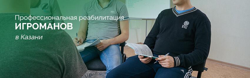 Профессиональная реабилитация игроманов в Казани